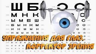 Потеря остроты зрения, упражнения против потери остроты зрения, видео.