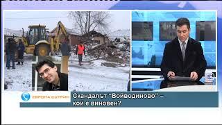 """Скандалът """"Войводиново"""" – кой е виновен?"""