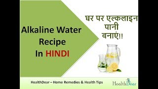 Alkaline Water Recipe How to make Alkaline Water with Lemon and Cucumber