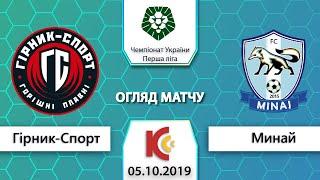 Горняк-Спорт - Минай - 1:0. Обзор матча. 12 тур. 05.10.19
