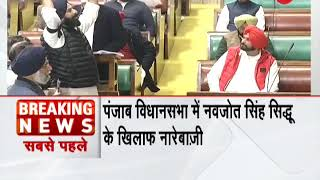 Protest in Punjab Vidhan Sabha against Navjot Singh Sidhu's statement over Pulwama attack