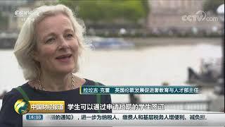 [中国财经报道]边游边学 暑期班成赴英旅游新亮点| CCTV财经