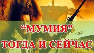 АКТЕРЫ ФИЛЬМА «МУМИЯ». ТОГДА И СЕЙЧАС
