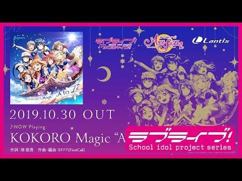 """【試聴動画】ラブライブ!サンシャイン!!「KOKORO Magic """"A To Z""""」「Wake Up, Challenger!!」"""