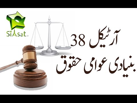 Article 38 of Constitution Of Pakistan - Basic Rights Of Citizens