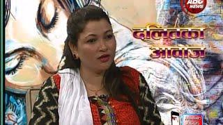 Dalit ka aawaj with Nanda Bashyal By Binod Bishokarma, ABC News, Nepal