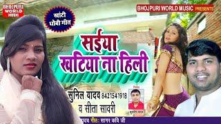 एक बार फ़िर रिकार्ड तोड़ लाचारी धोबी गीत गायिका सीता सावरी & सुनिल यादव ! Sunil Yadav Dhobi Geet Song