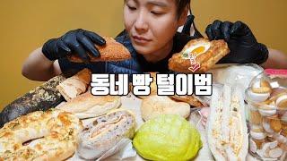 무자비한 빵 먹방! 빵 맛집 알려드리겠습니다 ♥️랄범티…