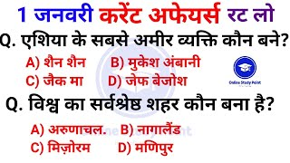 Daily Current Affairs   1 January  Current affairs 2021   Current gk -UPSC, Railway,SSC, SBI screenshot 2