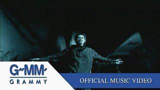 มุมมืด - แมว จิรศักดิ์ 【OFFICIAL MV】