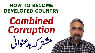 Combined Corruption  ( مشترکہ بدعنوانی ) - Why I Left PTCL - Developing to Developed Country - Urdu