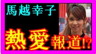 馬越幸子(25)&菊池勲(46) 【文春の熱愛画像が!】不倫確定に違いな...
