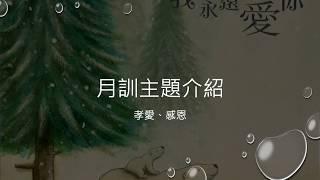 Publication Date: 2020-04-05 | Video Title: 我永遠愛你