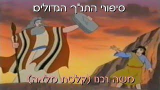 """משה רבנו – גיבורי התנ""""ך הגדולים"""