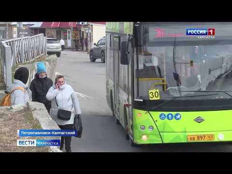 Расписание автобусов не изменится || Вести-Камчатка
