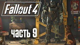 Прохождение Fallout 4 Часть 9 Супер-Мутанты Атакуют.Смерть Рейдерам