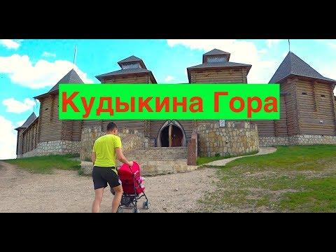 Кудыкина Гора. Липецкая область (Лето) Обзор всего парка с ребенком