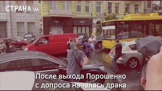 После выхода Порошенко с допроса началась драка | Страна.ua