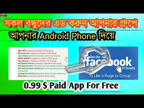 Add all friends to your facebook group 2018 Just 1 click | Grow Your Group  In 2 day on Android