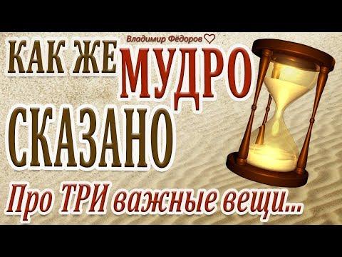 Лучшие Цитаты и Афоризмы Мира про ТРИ Важные Вещи!