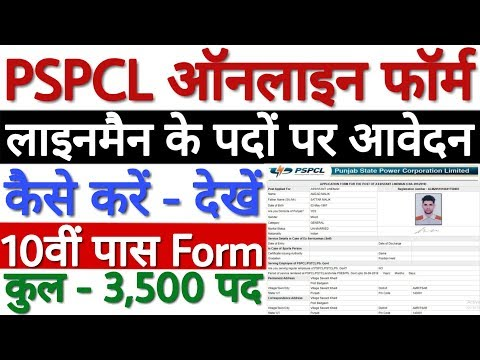 PSPCL Assistant Lineman Online Form 2019 How to Fill PSPCL ALM Form