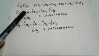 виды структурной изомерии на примере алканов