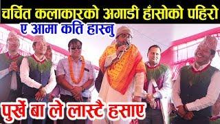 पुर्खे बा ले लास्टै हसाए Nepali best comedy purkhe ba