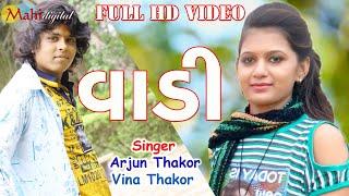 વાડી | Arjun Thakor | વિના Thakor New Song | Gabbar Thakor Best Live Program 2018
