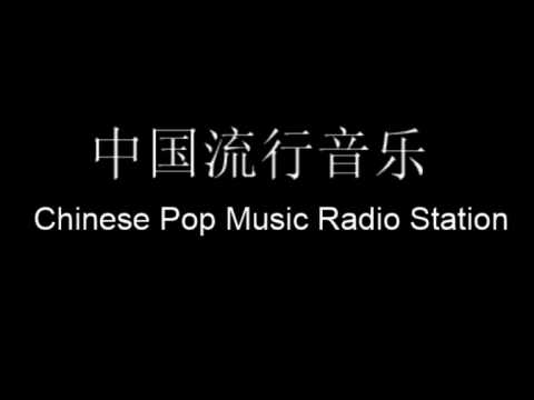Chinese Pop Music Radio - December 21, 2016 AM