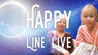 【happyちゃん】神回 新月に宇宙仲間と宇宙談義 LINEライブ #02 【ハッピーちゃん】20180416