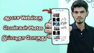 Android முலம் ஆபாச websites செல்லும் பெண்களின் Photos & Videos | Safety Tips For Women