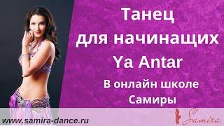 www.samira-dance.ru - Самира. Танец живота для начинающих Ya Antar - демо ролик