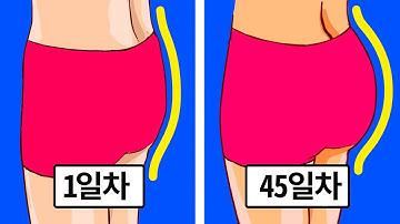 당신의 엉덩이를 더 빨리 동그랗게 만들어줄 집에서 할 수 있는 운동 11가지
