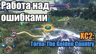 Работа над ошибками: Torna - The Golden Country (Xenoblade Chronicles 2 DLC)