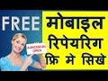 How to learn Full mobile repair course for free | Learn mobile repair course from home| in Hindi|