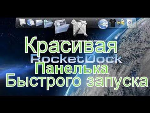 RocketDock красивая панелька быстрого запуска программ на рабочем столе.