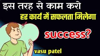 successful insan kaese bne | Gurupurnima special motivation video | vasu patel |