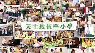 Publication Date: 2020-08-23 | Video Title: 20-21年度 天主教伍華小學 學校介紹短片