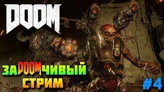 DOOM 2016 - ЗаDOOMчивый Стрим - Портал в АД ! #4