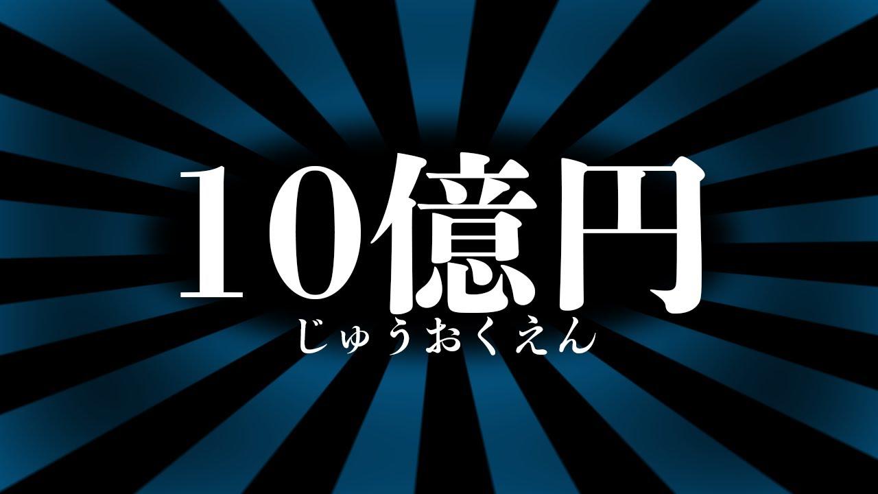 天気予報中に「1話制作費10億円のドラマ」の話が来た。