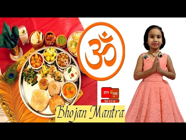 Bhojanam Mantra | Sanskrit | Rig Veda | May there be food for all | Mantra to chant before eating