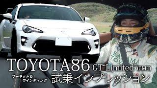 【プロドライバーが乗る】TOYOTA86後期モデル  試乗インプレッション