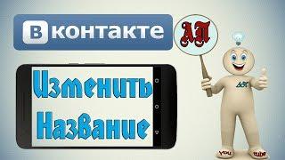 как поменять название группы Вконтакте