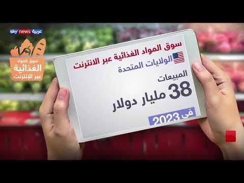 كبرى الشركات تعزز حضورها بسوق المواد الغذائية عبر الإنترنت  - 14:54-2019 / 10 / 16