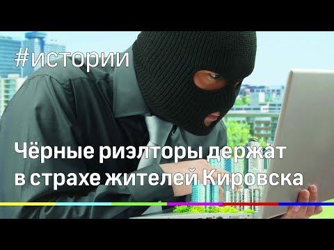 В Кировске банда рейдеров держит в страхе подъезд одной из многоэтажек