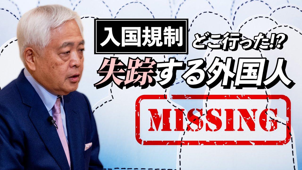 【毎日300人が行方不明!?】日本人は自粛強制、外国人は野放し...ヤバすぎるコロナ対応の実態