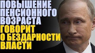 Путин попал в пенсионную ловушку!