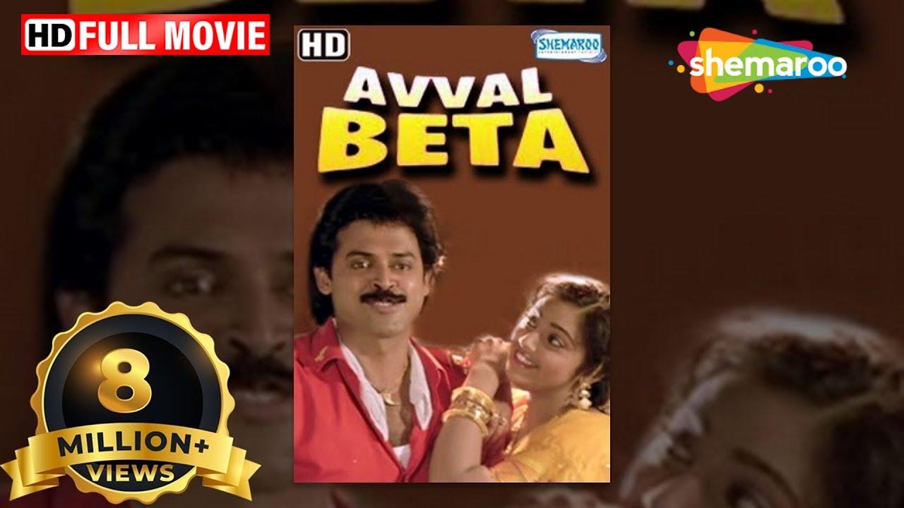 Avval Beta Hindi Dubbed Movie 2009 Venkatesh Meena Jayachitra Popular Dubbed Movies