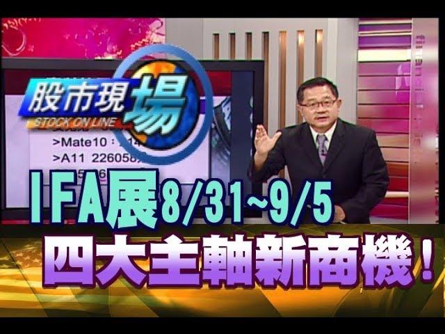 股市現場*鄭明娟20180828-5【德國IFA展+Touch Taiwan 新科技產業線動起來! 】(連乾文)