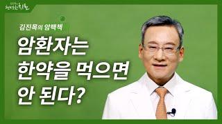 [김진목의 암팩첵] 암환자는 한약을 먹으면 안 된다?
